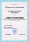 Свидетельство о публикации